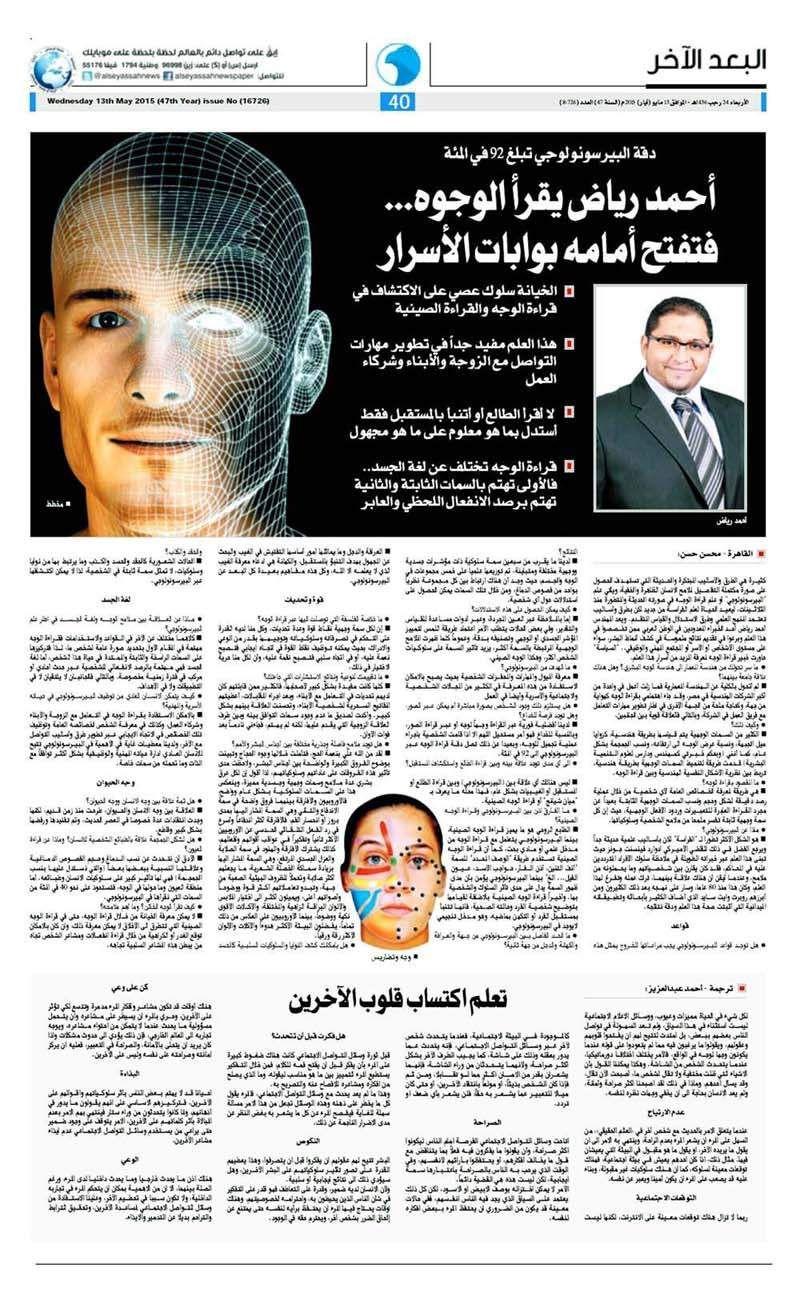 حوار صحفي عن قراءة الوجه مع أحمد رياض مدونة أسرار الوجه Movie Posters Movies