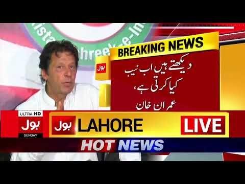 Imran Khan Live Alert - 27th August 2017 | BOL News - https://