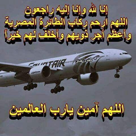 ان لله و ان اليه راجعون اللهم ارحهم و صبر ذويهم و لا حول ولا قوة الا بالله Passenger Jet Passenger Aircraft