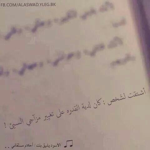 اشتقت لشخص كان لديه القدرة على تغيير مزاجي السيء الأسود يليق بك أحلام مستغانمي Arabic Quotes Love Quotes Book Quotes