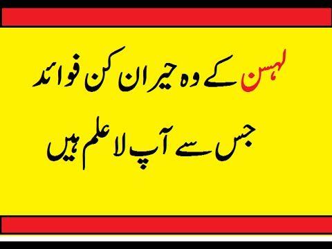 lehsan ke fawaid|Health Benefits of Garlic in Urdu|Nihaar Mu Lehsan