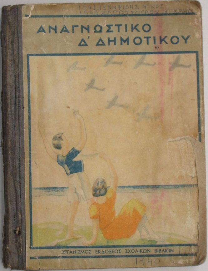 20 εξώφυλλα παλιών σχολικών βιβλίων που θα σας στείλουν πίσω στα θρανία -  Τι λες τώρα a65e97287d0