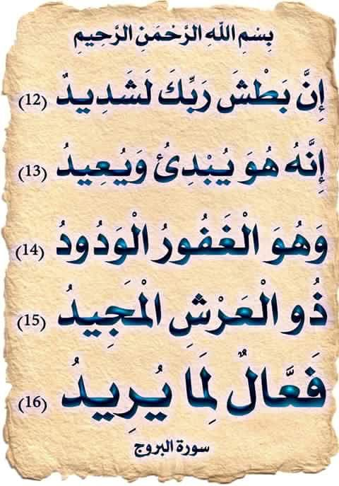 ١٢ ١٦ البروج Arabic Calligraphy Math Calligraphy