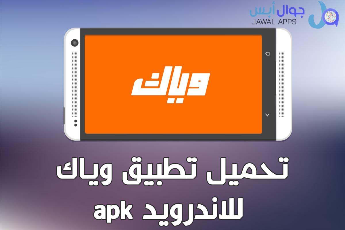 تطبيق وياك Weyyak للجوال هو السبيل للمستخدمين من اجل مشاهدة العديد من الافلام و البرامج و المسلسلات التليفزيونية المتنوعة عن طريق الجوال الذك App Phone Save