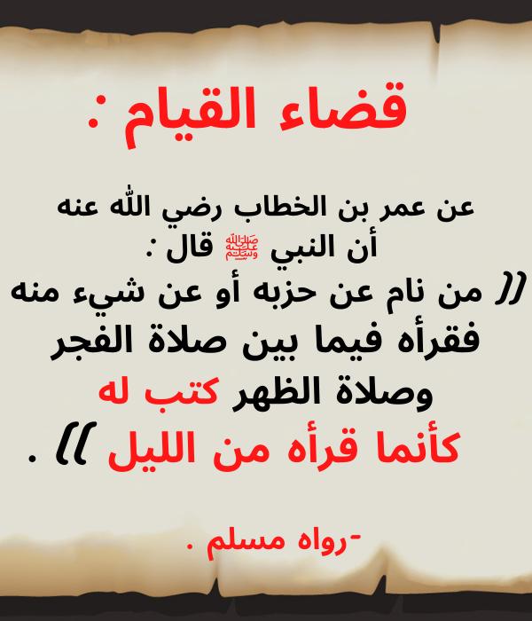 Pin By الدعوة إلى الله On أحاديث نبوية شريفة عن فضل قيام الليل وأجره Math Arabic Calligraphy Math Equations