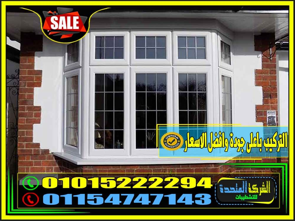 اسعار شبابيك الالوميتال الجامبو 01015222294 Pvc