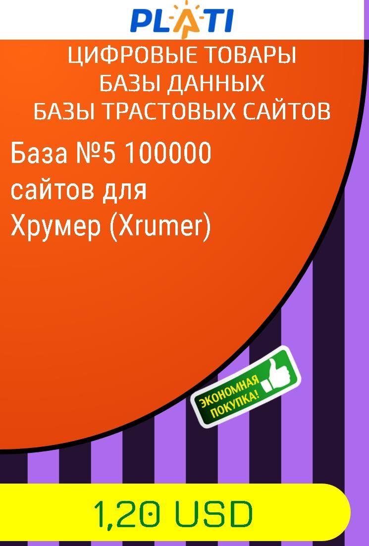 Xrumer база сайтов заработок с xrumer