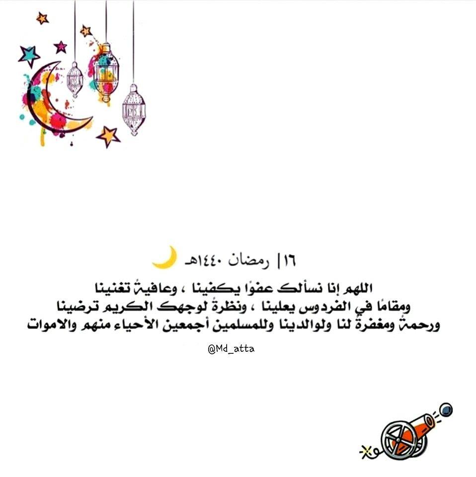 ١٦رمضان رمضان كريم Jasmine Flower Tattoos Islamic Pictures Instagram Icons