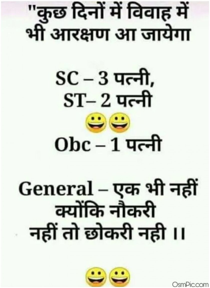 Latest Funny Hindi Jokes Images For Whatsapp Messages Download In 2021 Jokes Quotes Funny Jokes In Hindi Very Funny Jokes