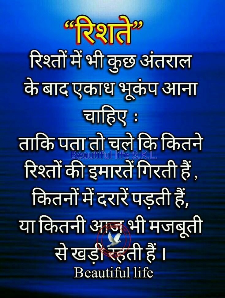 Hindi Thought image by shaikh j Meaningful quotes