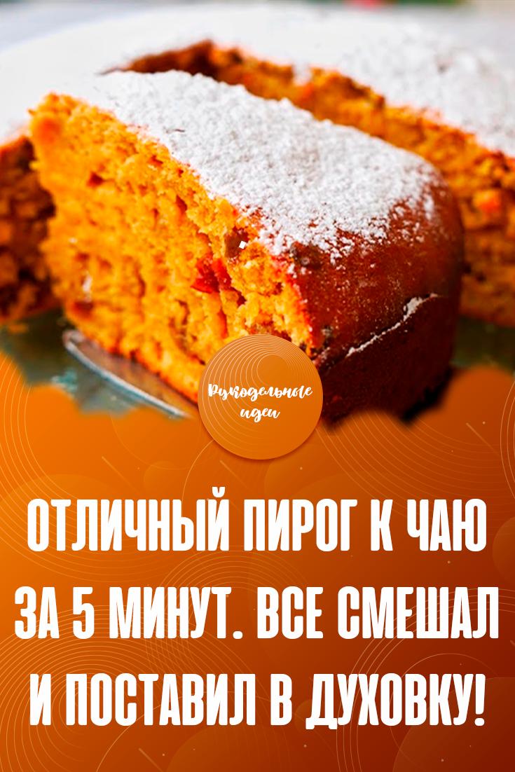 Photo of Отличный пирог к чаю за 5 минут. Все смешал и поставил в духовку!