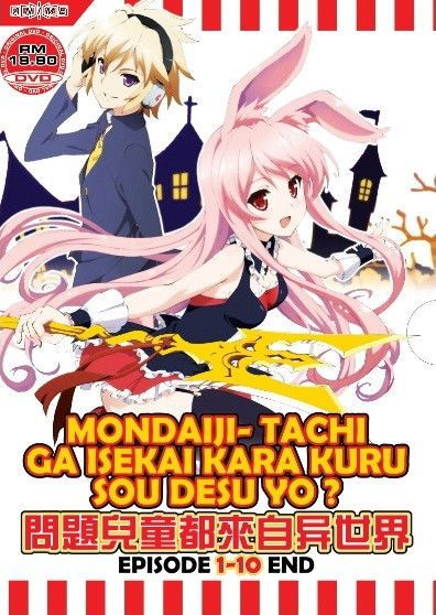 Mondaiji Tachi Ga Isekai Kara Kuru Sou Desu Yo 1 10 End Dvd Extra Dvd Anime Anime Shows Anime Movies
