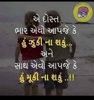 Pin By Kaivalya Desai On Gujarati Quotes Friendship Quotes