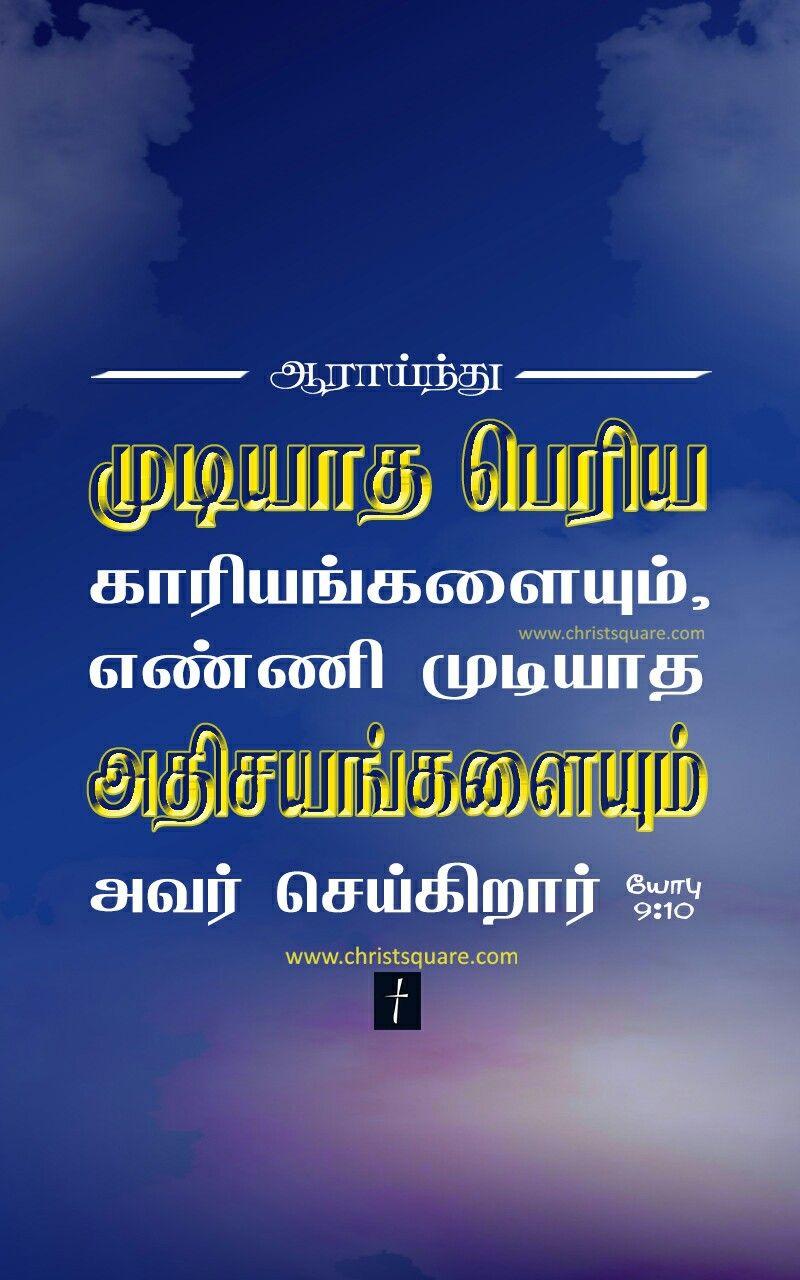 Tamil Christian Wallpaper Tamil Bible Wallpaper Mobile Christian