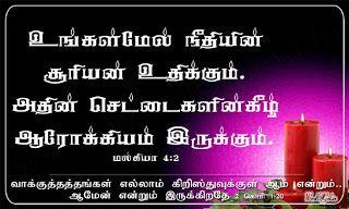 Tamil Bible Verse Wallpaper Bible Verse Wallpaper Tamil Bible Words Bible Words In Tamil