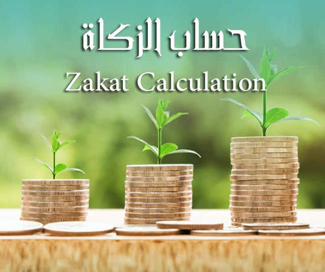 كن داعيا للخير حساب الزكاة تطبيق يحسب زكاة المال بسهولة Zakat Calculation Financial Lesson Family Budget