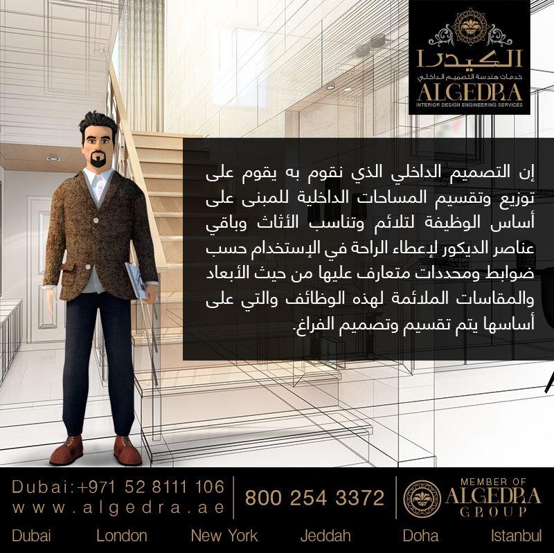 تصاميم راقية جدا من الكيدرا للتصميم الداخلي والديكور ،زورو موقعنا على الإنترنت أو اتصل على 00971528111106 في خدمتكم دوما Great interior design services, check our website. Call us today +971528111106