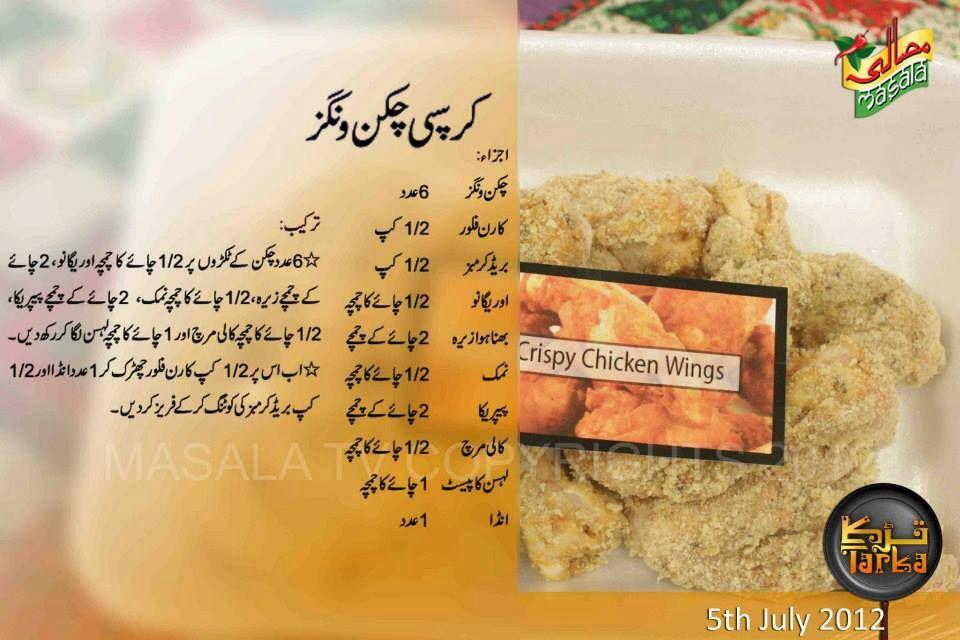 Crispy Chicken Wings Crispy Chicken Wings No Cook Appetizers Urdu Recipe