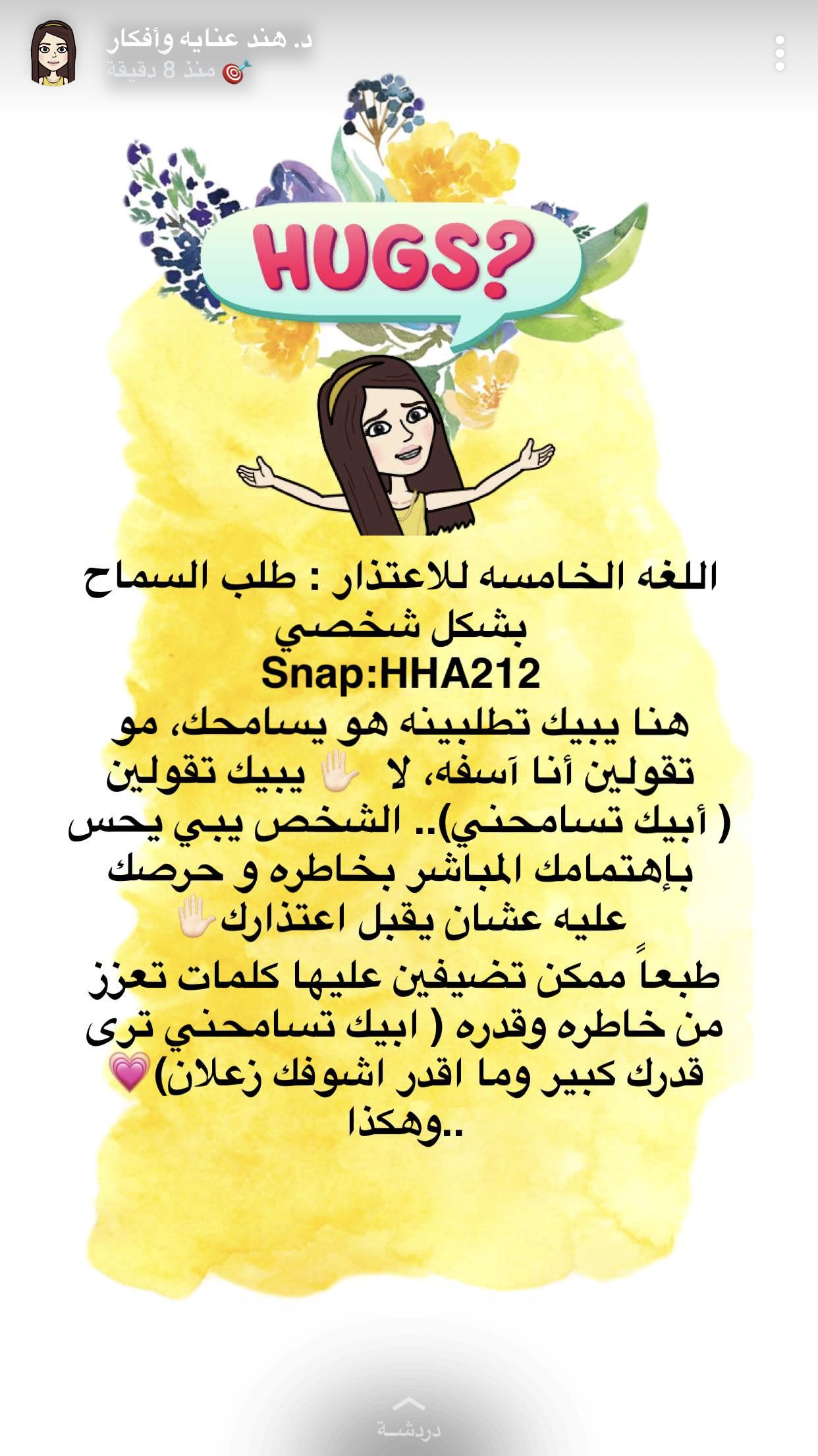 Pin By مريم جمعة عبدالله On Feminine Energy Life Habits Marriage Life Married Advice