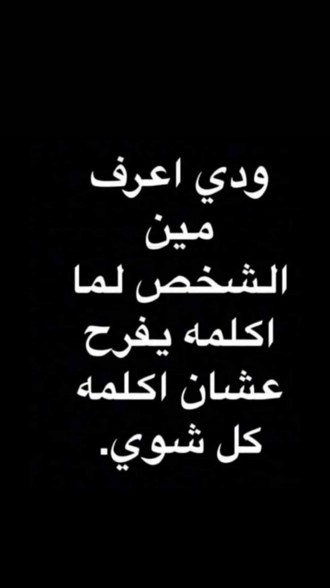 Pin By Jojo On استهبال Arabic Quotes Love Quotes Words