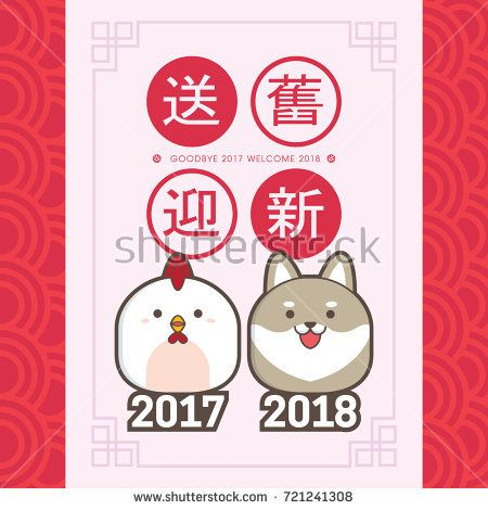 2018 chinese new year greeting card template With cute chicken - new year greeting card template