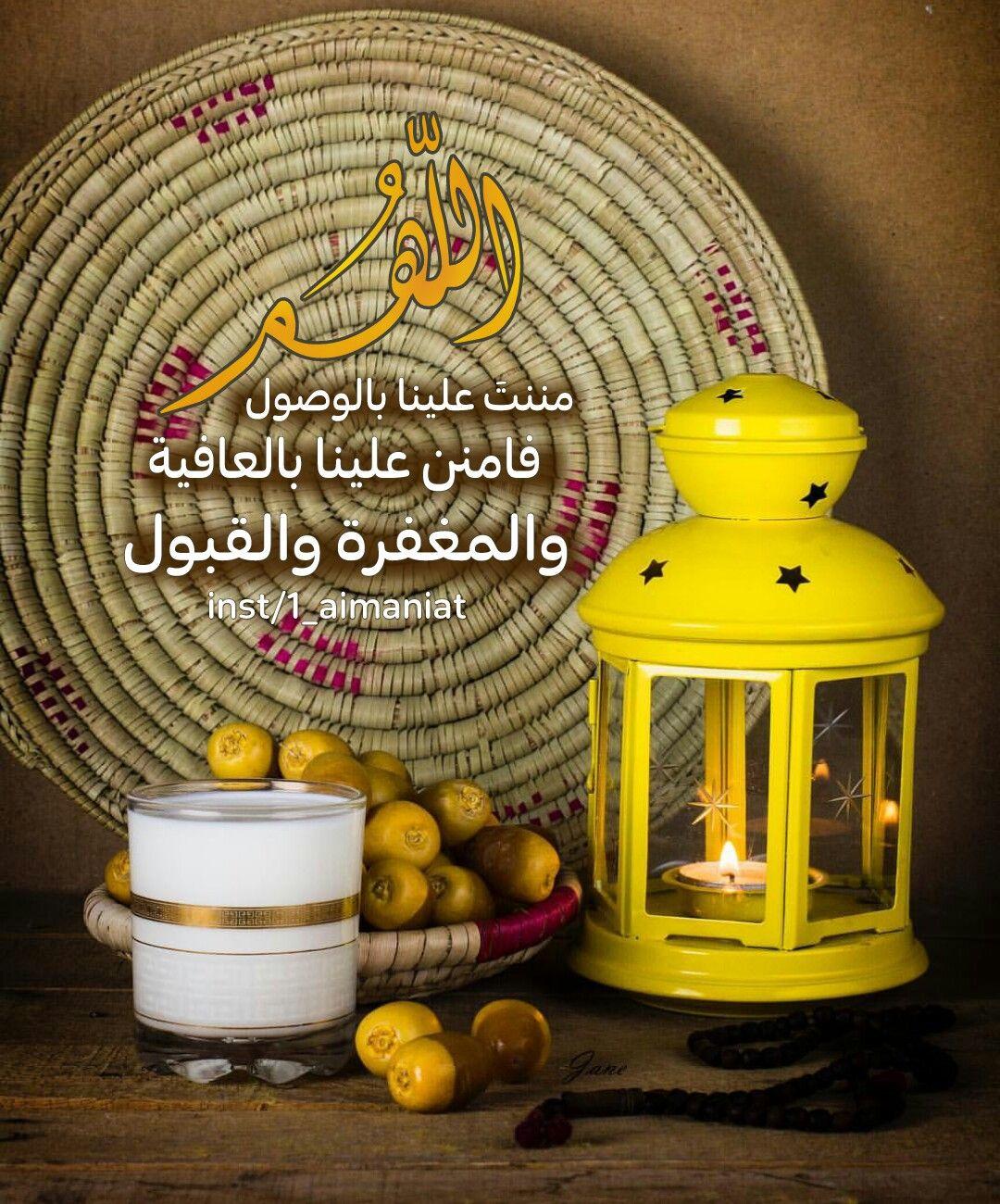اللهم مننت علينا بالوصول فامنن علينا بالعافية والمغفرة والقبول Ramadan Ramadan Kareem Quran Quotes
