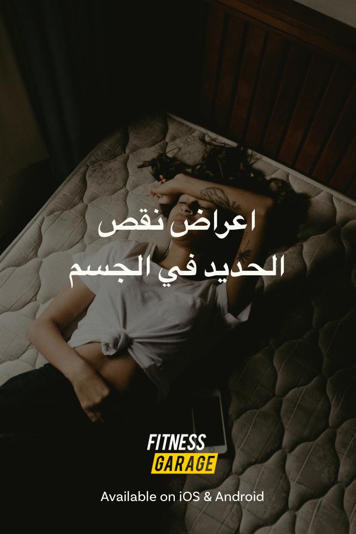 اعراض نقص الحديد في الجسم Fitness Garage Movie Posters Movies Poster