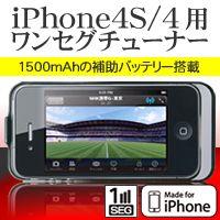 iPhone4S/4でワンセグ放送を視聴・録画できるワンセグチューナー:LDT-1SI41[Logitec(ロジテック)] JPY3,486