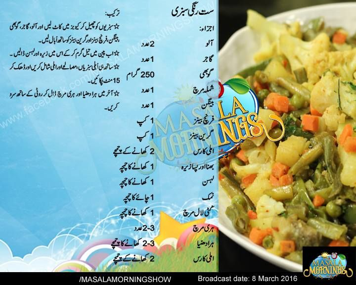 Satrangi Sabzi Recipe In Urdu By Shireenanwar Shireen