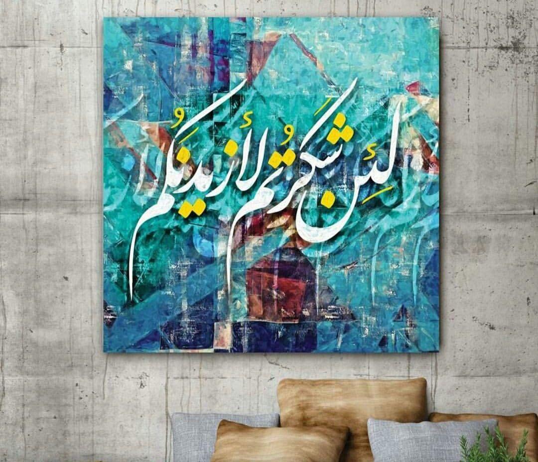 لئن شكرتم لأزيدنكم Islamic Art Calligraphy Islamic Art Islamic Calligraphy