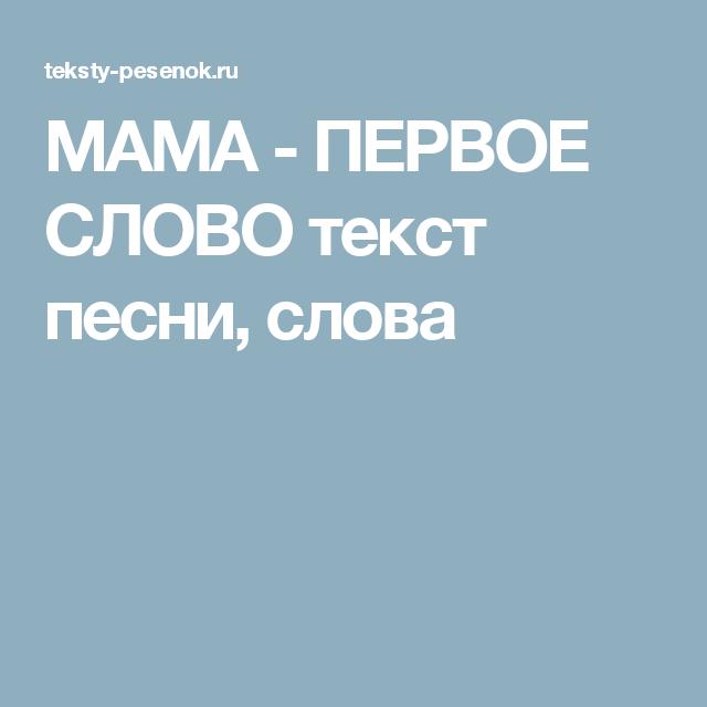 Mama Pervoe Slovo Tekst Pesni Slova Teksty Tekst Pesni Slova