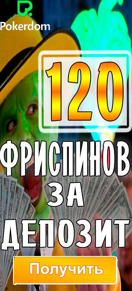 Казино дает бонус покер холдем играть с реальными соперниками онлайн бесплатно