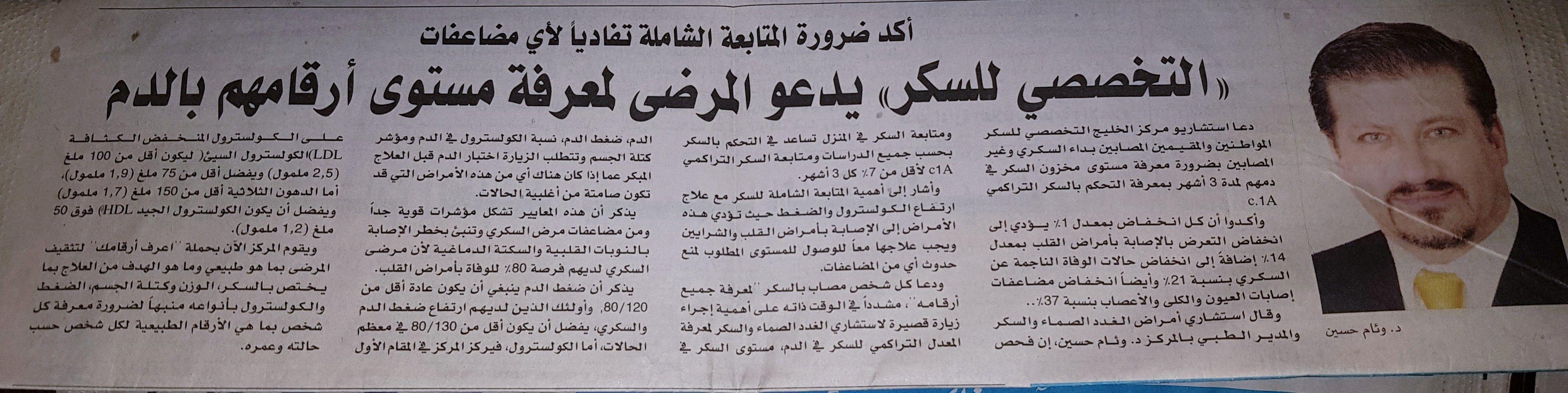 About Dr Wiam Dr Wiam Hussein Thyroid Endocrine Internal Medicine