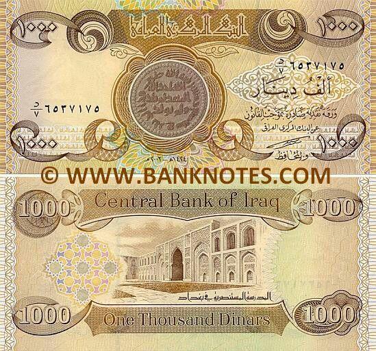 الف دينار عراقي 2003 يظهر في الوجه الأول الدينار في العصر الإسلامي ويظهر في الوجه الثاني المدرسة المستنصرية في بغداد Bank Notes Currency Design Iraq