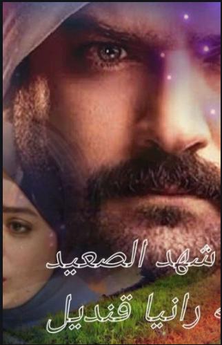 رواية شهد الصعيد رانيا قنديل Wattpad Books Pdf Books Reading Arabic Books