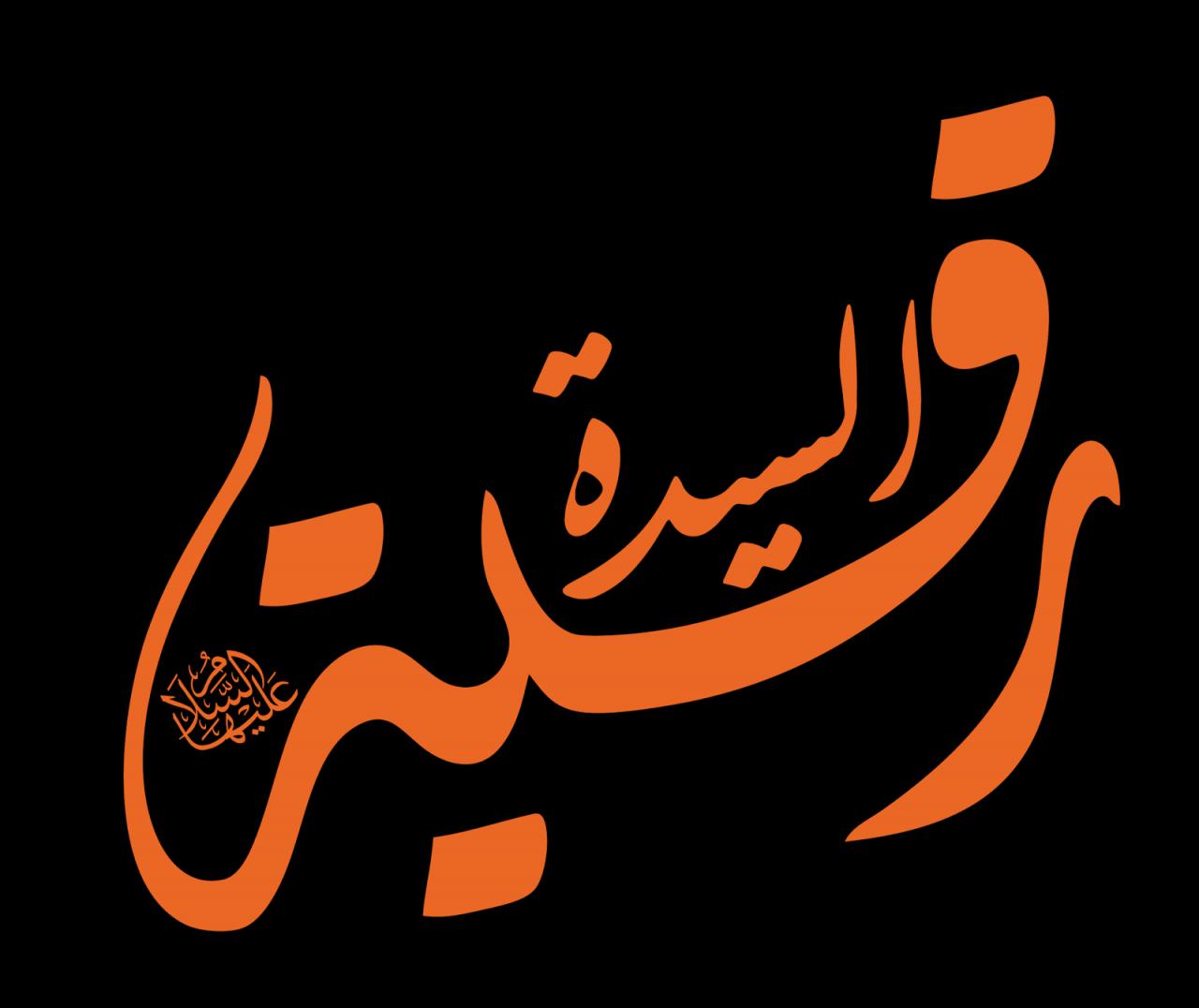 أسماء بنات إسلامية صحابيات ومعانيها موقع مصري In 2021 Arabic Calligraphy Art Calligraphy
