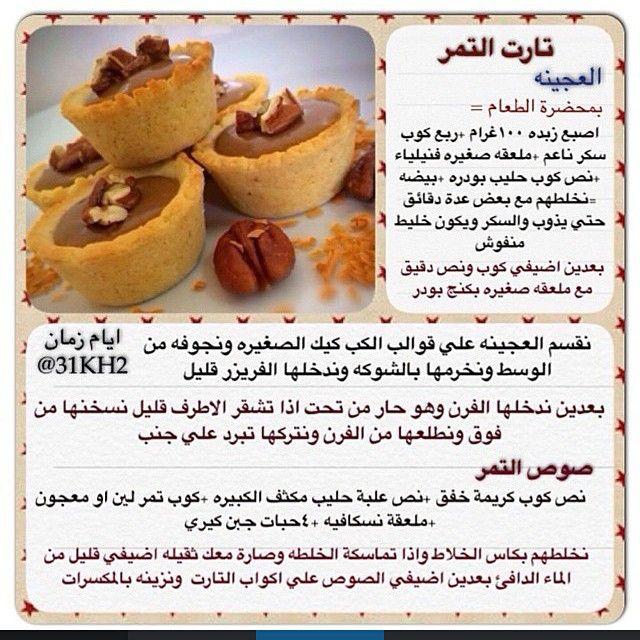 حساب ايام زمان اتهكر ودا الحساب الجديد 31kh2 31kh2 31kh2 31kh2 Sweets Recipes Arabic Sweets Recipes Delicious Desserts
