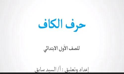 شرح درس حرف الكاف الصف الاول الابتدائي نتعلم ببساطة Arabic Calligraphy Calligraphy