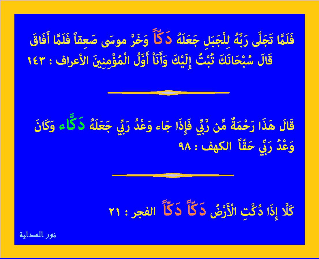 دكا ٣ مرات فى فى القرآن مرتان فى سورة الفجر دكا دكا
