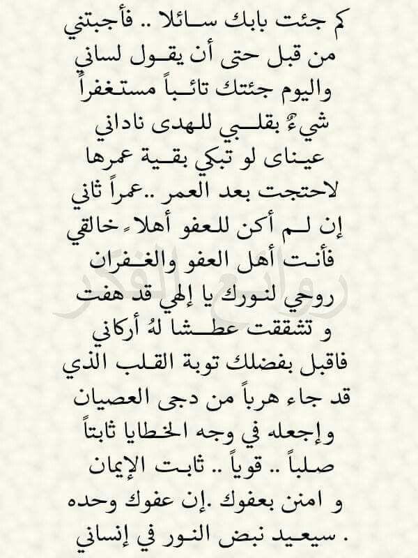 ابيات شعر تائب يناجي ربه Quotes Words Arabic Quotes