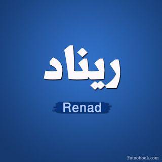 معنى اسم ريناد وشخصيتها Http Ift Tt 2jchzz5 Logos Adidas Logo Names