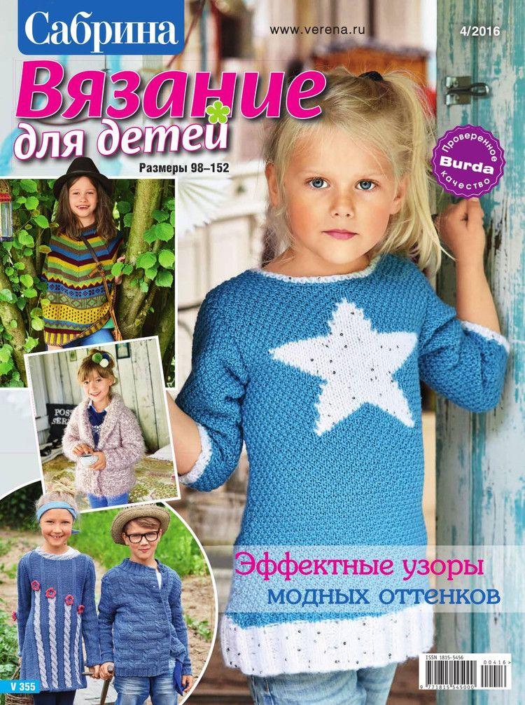 сабрина вязание для детей 4 2016 轻描淡写 轻描淡写 журнал