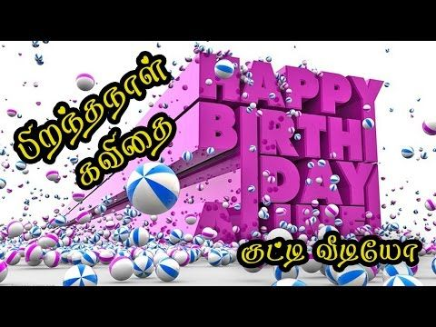 Tamil birthday wishes whatsapp tamil tamil videos tamil sms tamil birthday wishes whatsapp tamil tamil videos tamil sms tamil greetings m4hsunfo