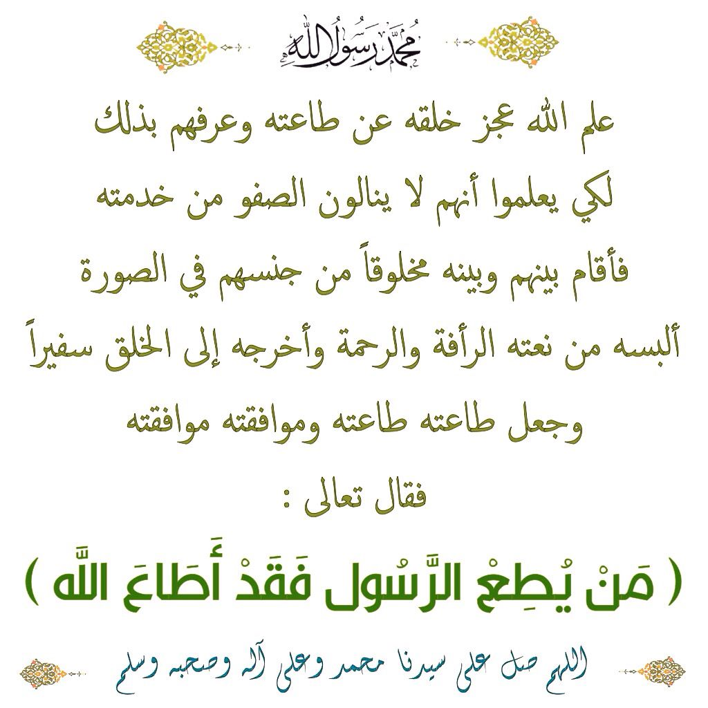 م ن ي ط ع الر س ول ف ق د أ ط اع الل ه Math Arabic Calligraphy Math Equations