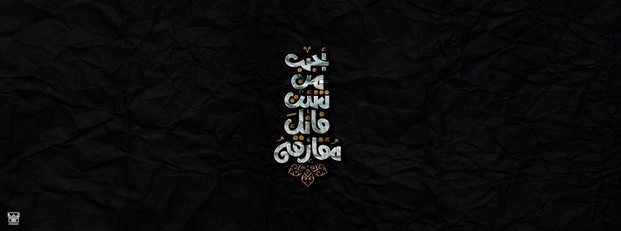احبب من شئت فانك مفارقه Arabic Words Arabic Quotes Typography