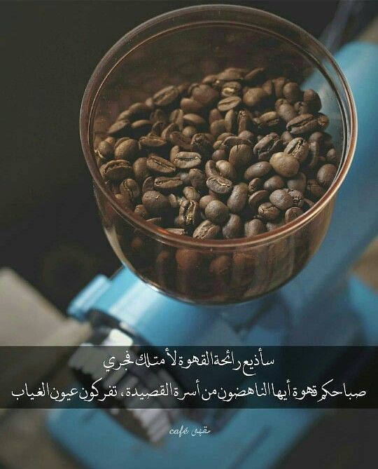 صباحكم قهوة Coffee Love Coffee Time Food
