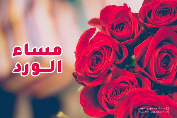 مساء الورد صور مساء الورد للاهل للاصدقاء للحبيب للحبيبه فيسبوك تويتر انستقرام 20 Flowers For Valentines Day Bunch Of Red Roses Valentines Flowers