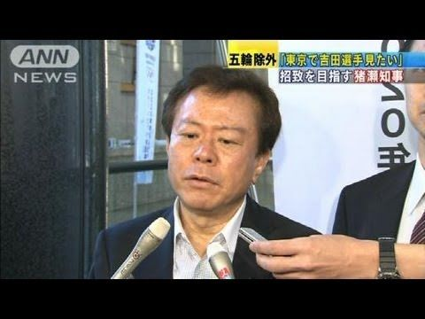 TV BREAKING NEWS 「レスリング残してほしい」東京招致の猪瀬都知事(13/02/13) - http://tvnews.me/%e3%80%8c%e3%83%ac%e3%82%b9%e3%83%aa%e3%83%b3%e3%82%b0%e6%ae%8b%e3%81%97%e3%81%a6%e3%81%bb%e3%81%97%e3%81%84%e3%80%8d%e6%9d%b1%e4%ba%ac%e6%8b%9b%e8%87%b4%e3%81%ae%e7%8c%aa%e7%80%ac%e9%83%bd%e7%9f%a5/
