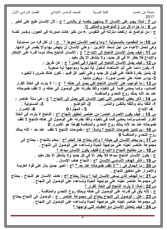 مذكرة ابن عاصم لمراجعة اللغة العربية للصف السادس الابتدائى الترم الاول Cooking Recipes Math Education