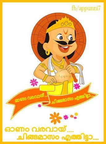 kerala new year chingam 1 greetings wallpaper quotes wishes sms malayalam